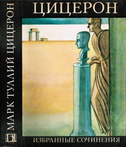 Цицерон - Избранные сочинения (Библиотека античной литературы. Рим), скачать djvu