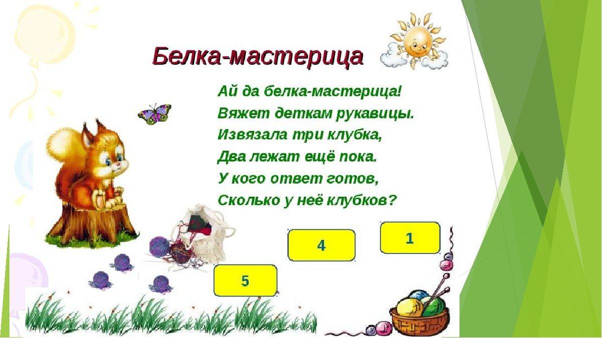 Математическая задача для детей в картинках