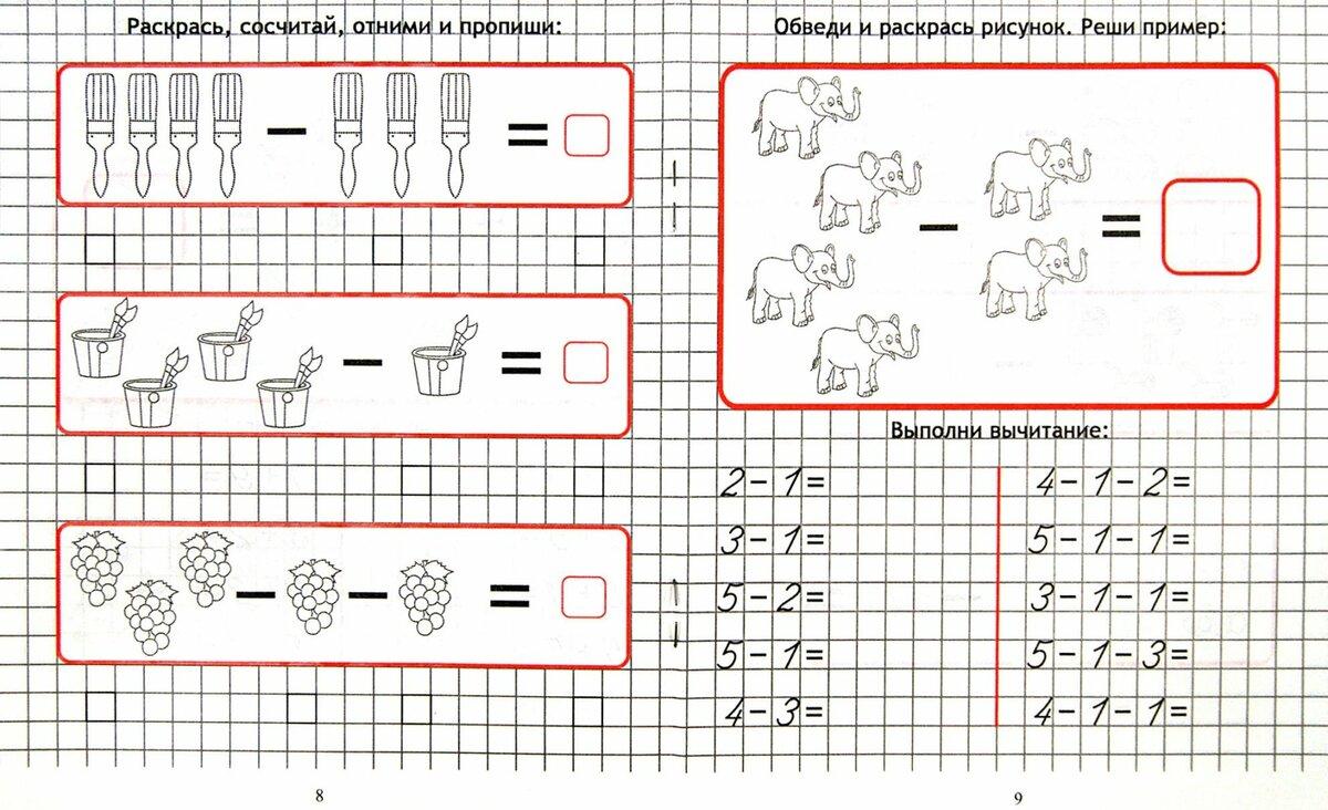 Примеры в картинках для дошкольников на вычитание