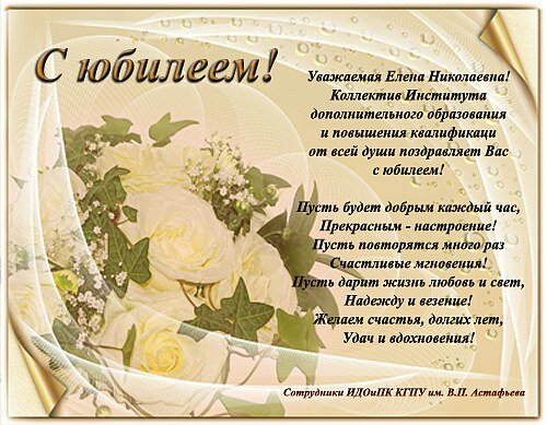 Поздравление к 50 летию начальнице