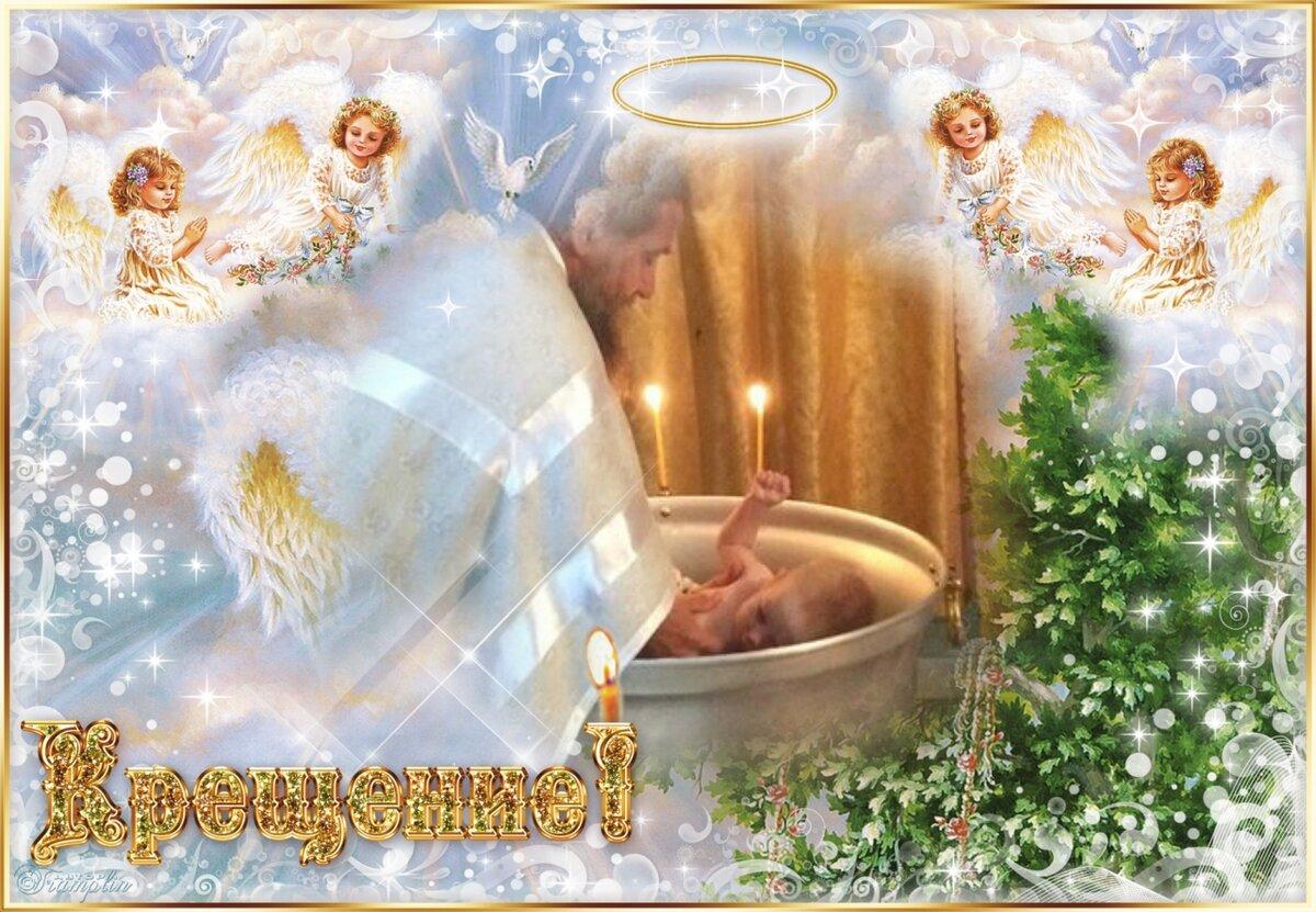 поздравление с крещением марии столичные больницы доставлены