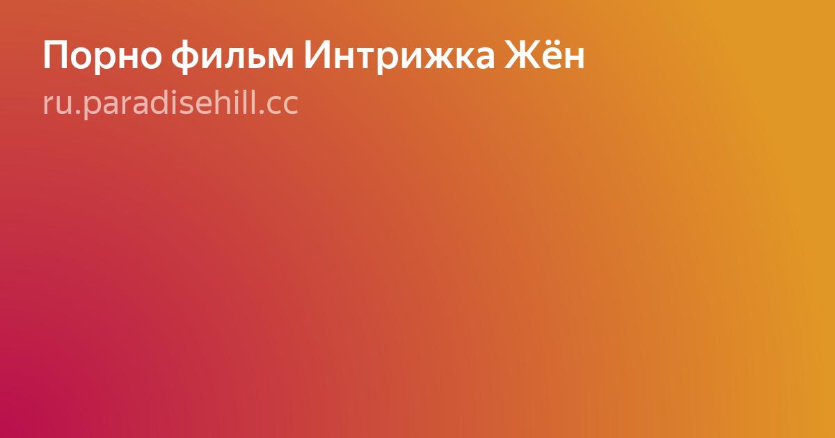 Яндекс порнушка фильм