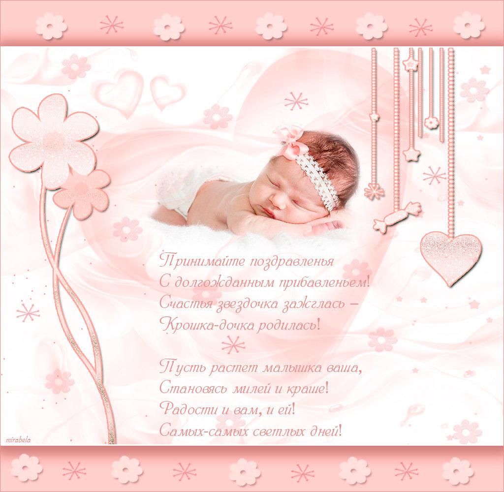 Поздравление родителей в стихах с рождением девочки