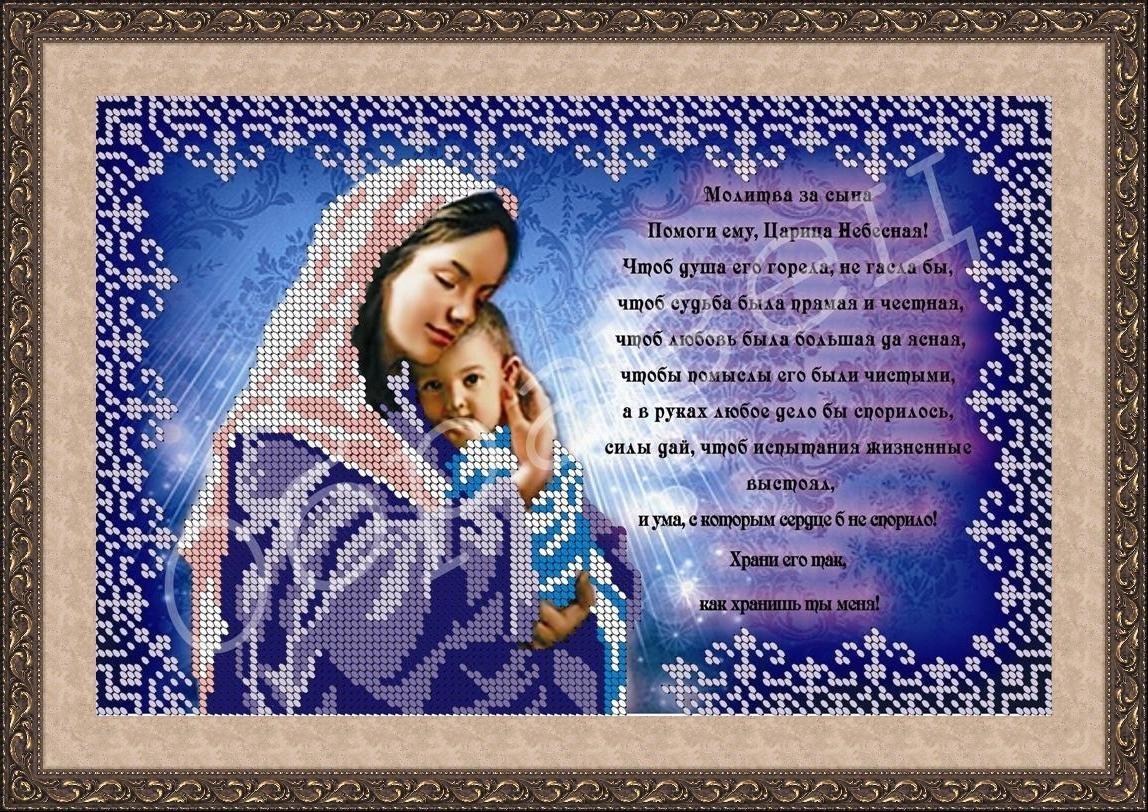 Молитва о сыне в армии материнская картинки
