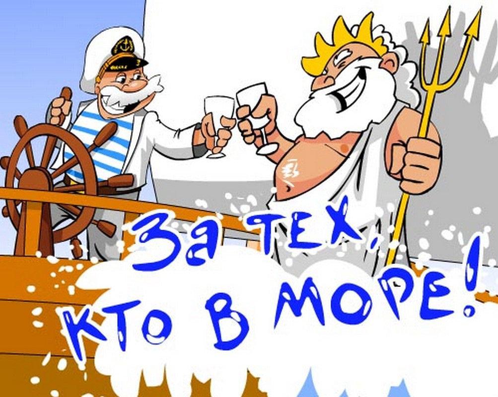 Февраля, открытка на день морского флота дедушке