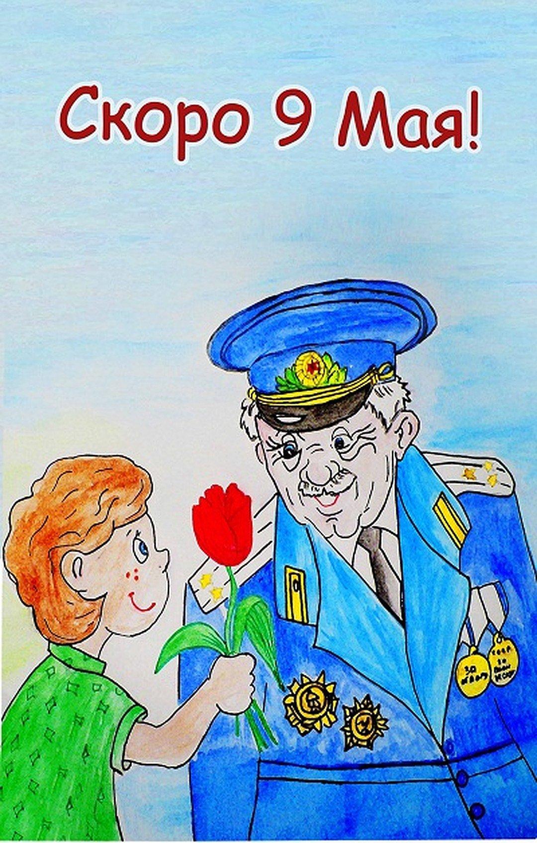 Нарисовать открытку, рисунки 9 мая