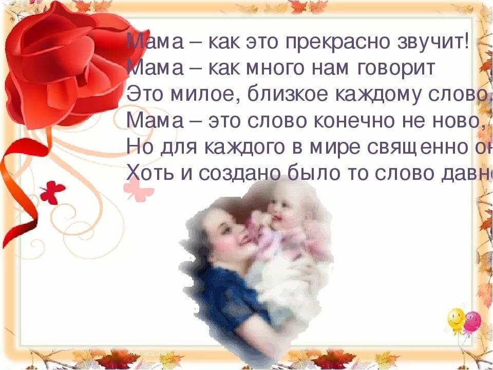 Для мамы стихи картинки