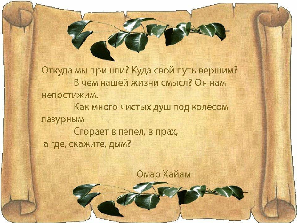 Картинка стихи омар хайям