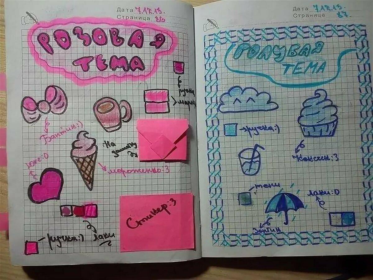 Страница для личного дневника картинки