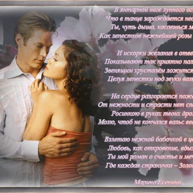 стихи для любящей пары что будет если