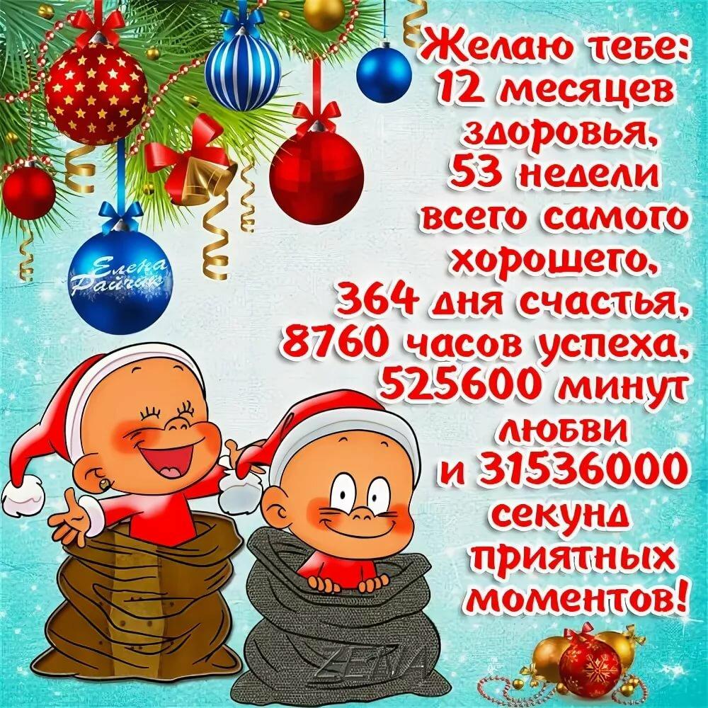 Юморные короткие поздравления с новым годом