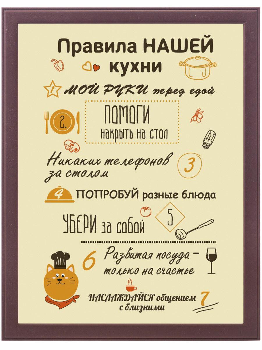трех постер кухня сердце дома нашем интернет-магазине можно