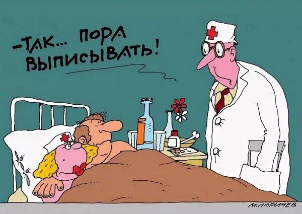 Смешные открытки про докторов