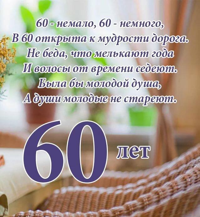 Юбилей женщине 60 лет поздравление сестре