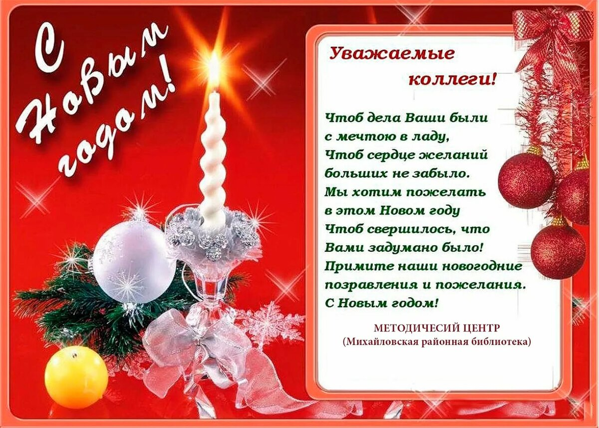 поздравления с новым годом на празднике в школе дачного дома