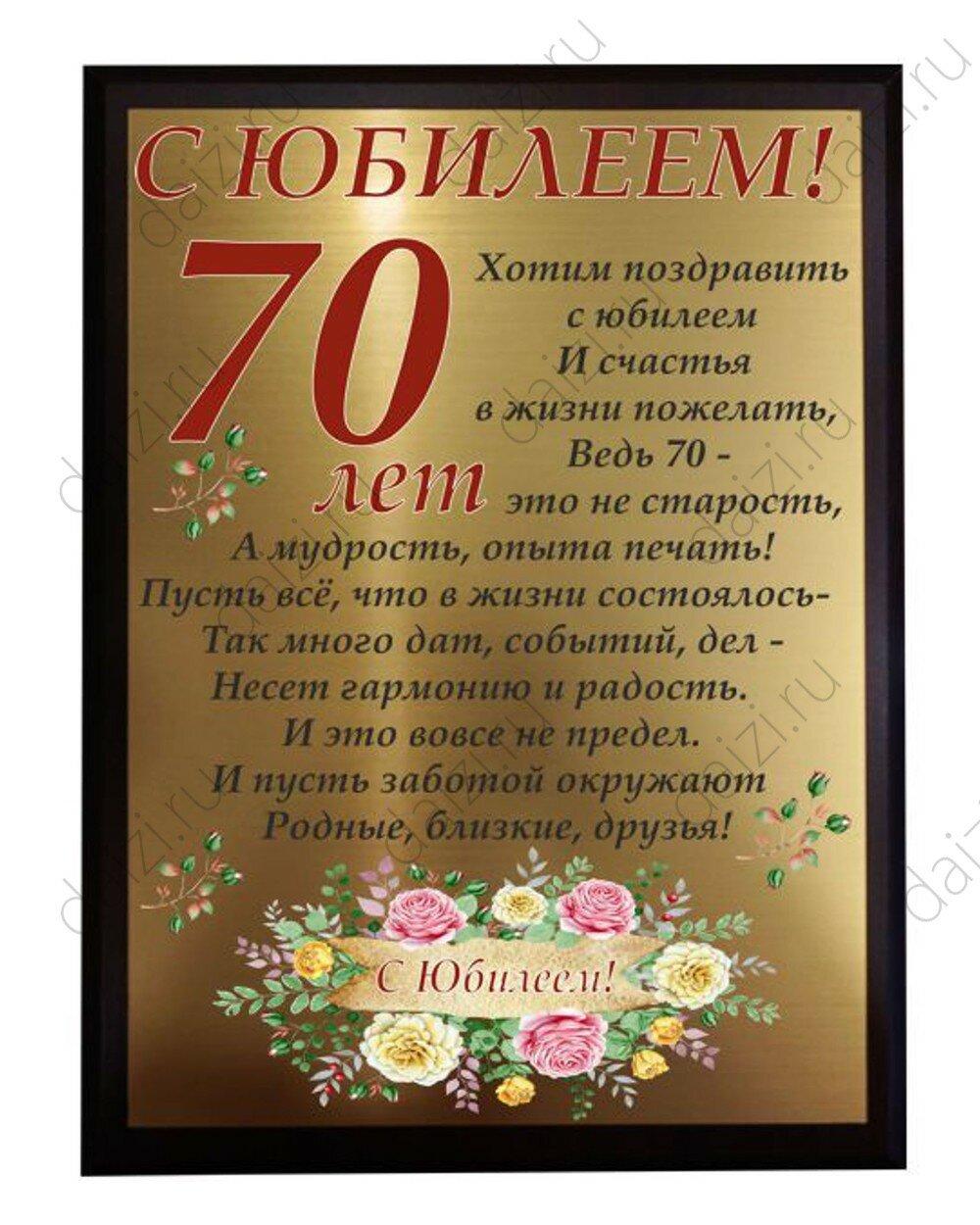 Поздравления с юбилеем 70 лет женщине учителю