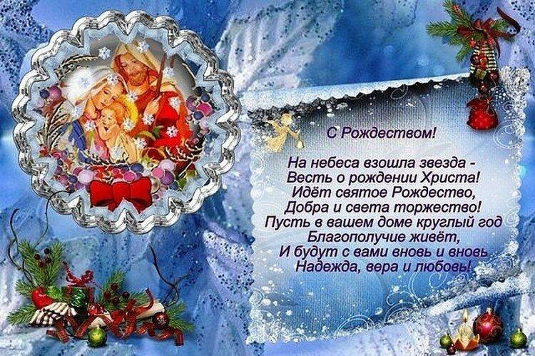Поздравление с днем рождения на рождество женщине