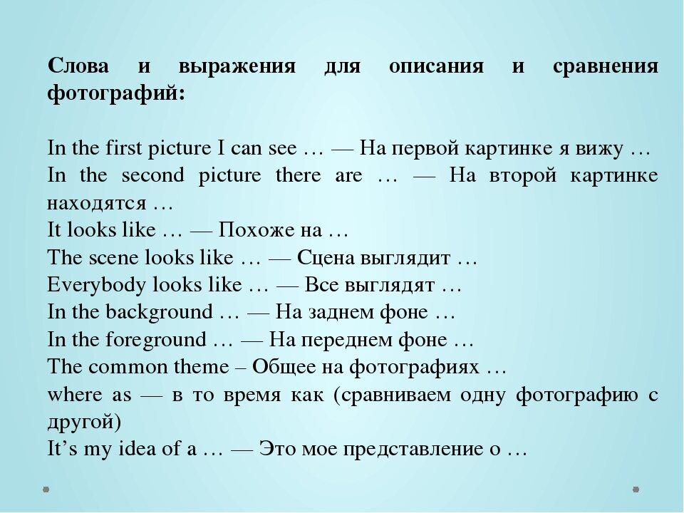 Описание картинки по английски план