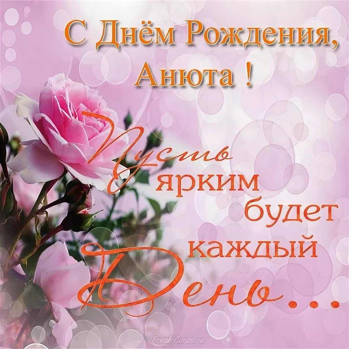 С днем рождения женщине анна открытки