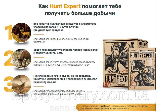 Hunt Expert приманка для диких копытных животных в Нальчике