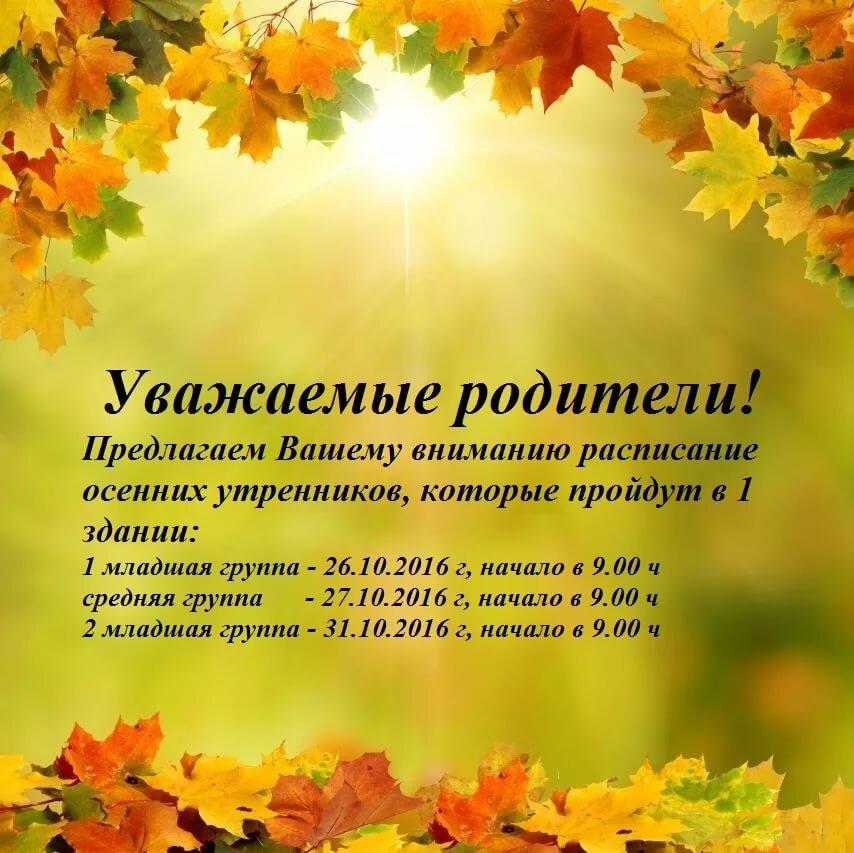 грим, картинка приглашение на осенний праздник открытие