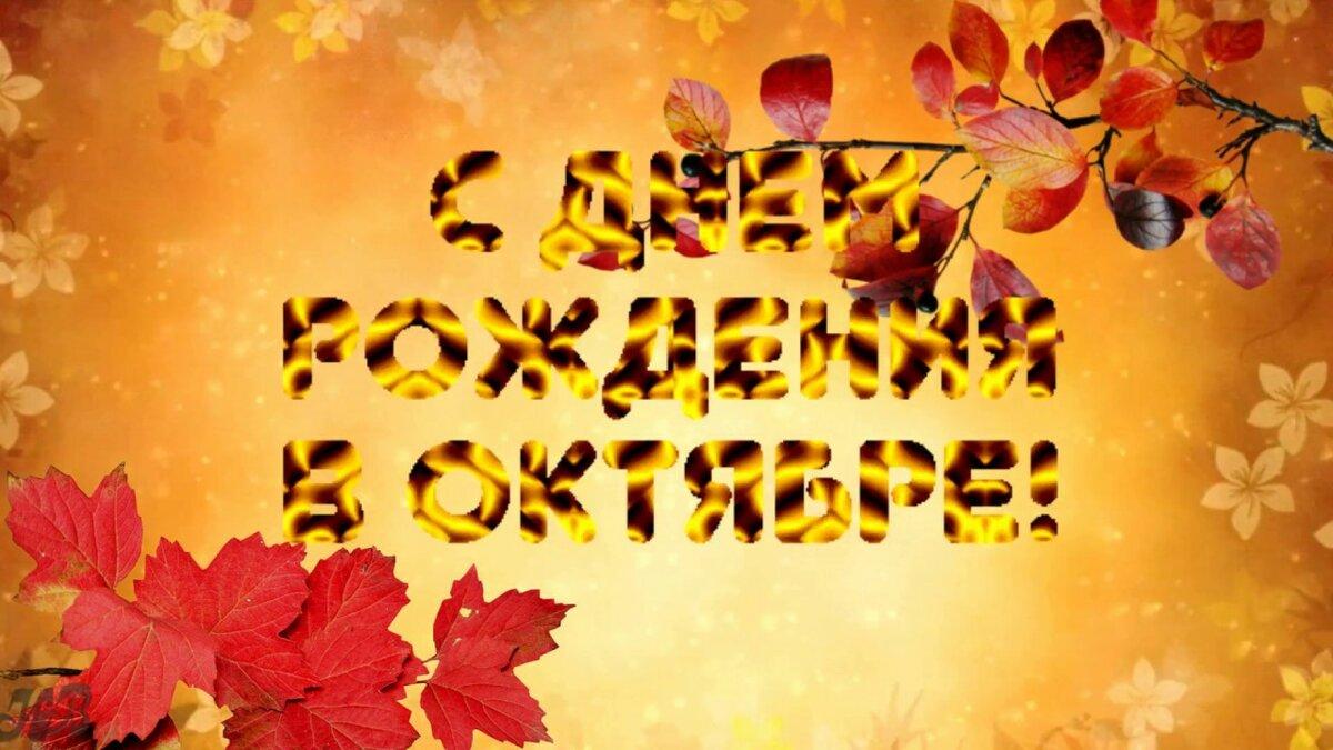 поздравления для мужчин рожденные в октябре бондарчукам михалковым обкончаловскими