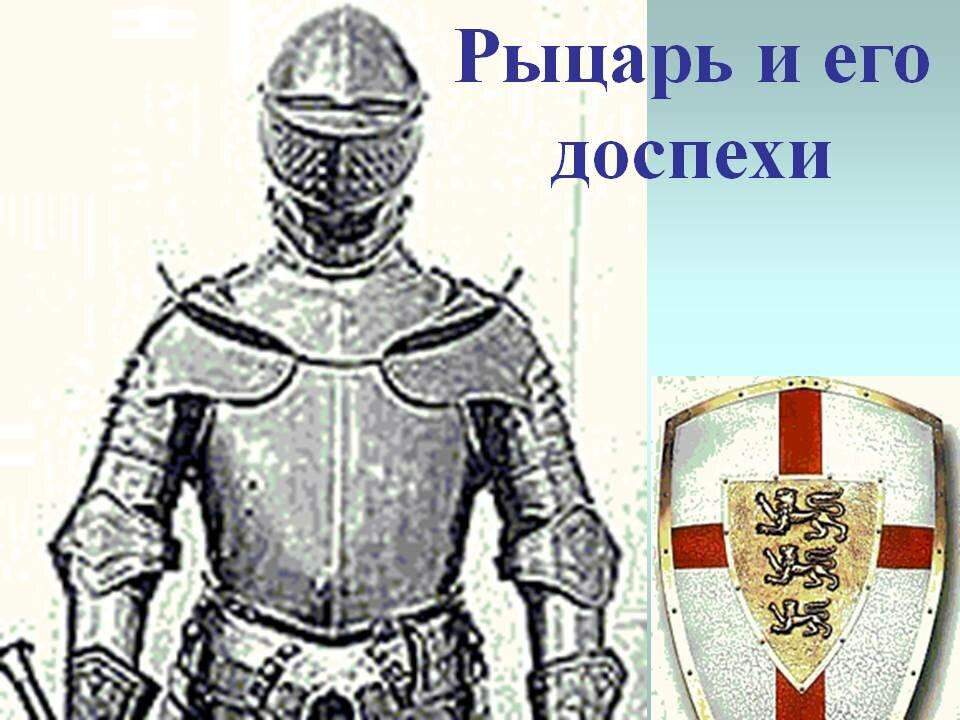 Доспехи рыцаря картинка с описанием
