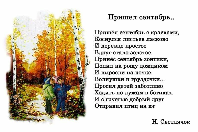 фары картинки и красивый стих про нашу осень сентябре одном