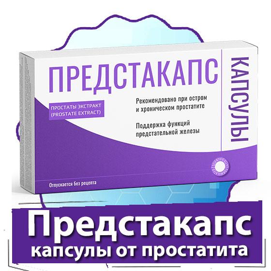 UretroProst от простатита в Магнитогорске