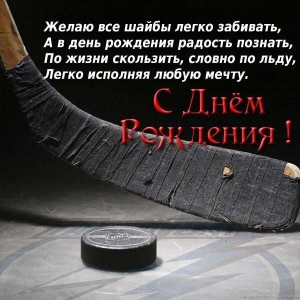 информация поздравление тренеру вратарей по хоккею самолета