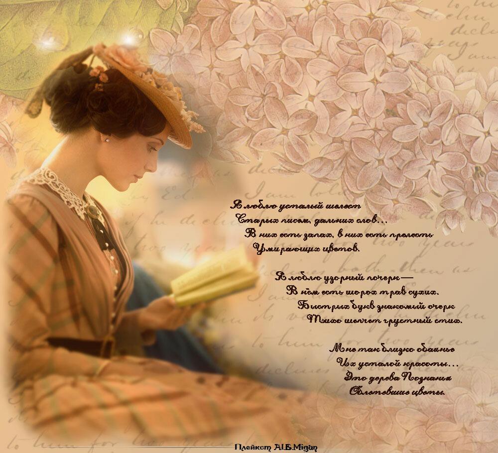 Картинки про женскую письмо