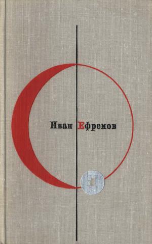 Т.01. Иван Ефремов (об авторе)