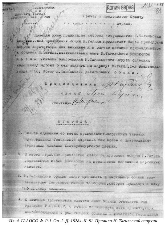 Борьба уральского епископата, духовенства и мирян с обновленчеством в 1922—1925 годы