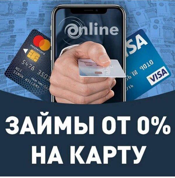Кредит онлайн без подтверждения карты