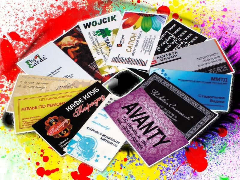Картинка печать визиток
