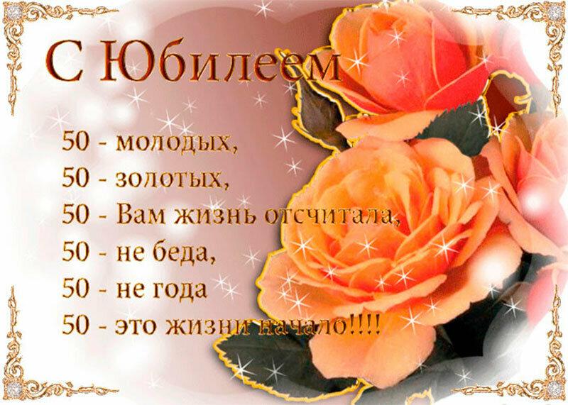 Поздравления с днем рождения владимиру с 50 летием