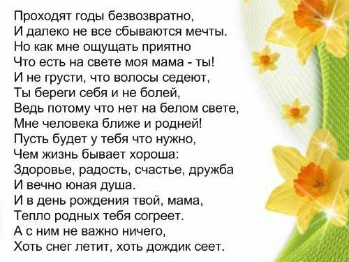Стихотворение с днем рождения маме от сына до слез
