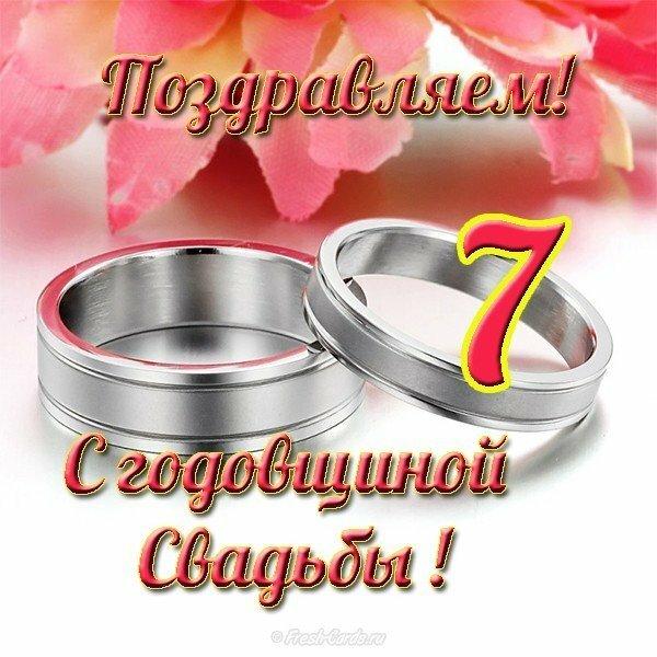 Поздравление на шерстяную свадьбу
