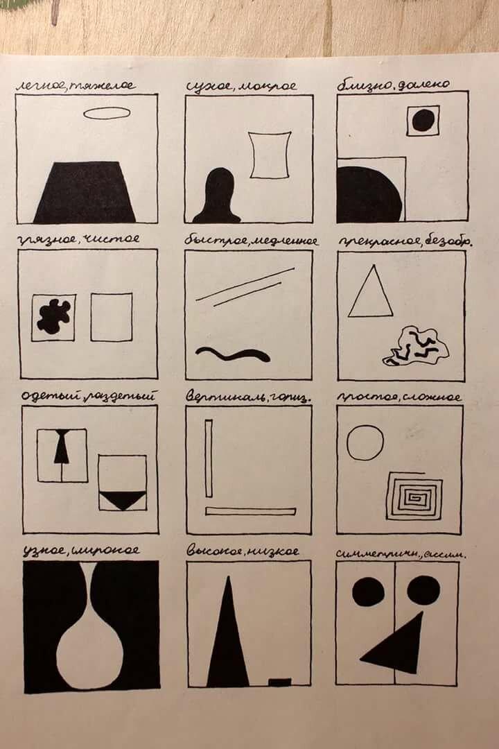 контраст формы картинки облик многим