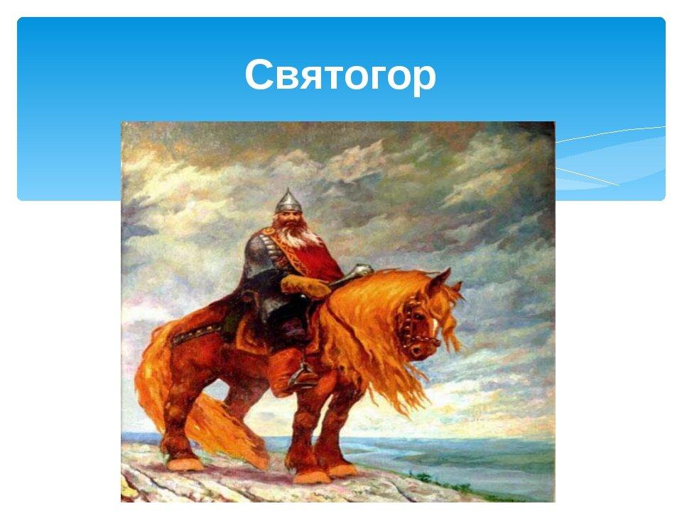 величне картинки о подвигах русских богатырей легкий салат креветками