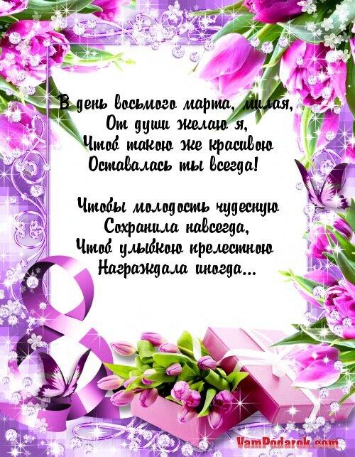 Стих поздравление 8 марта девочке