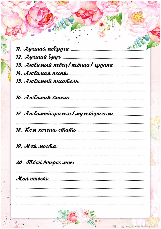 картинки личного дневника анкета для маме, там