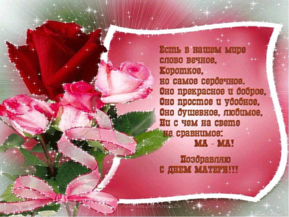 Поздравление с днем матери лучшую подругу