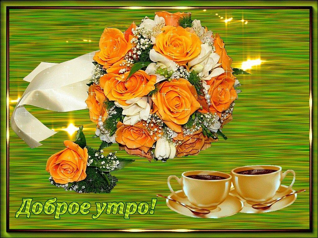 Одноклассники открытка доброе утро