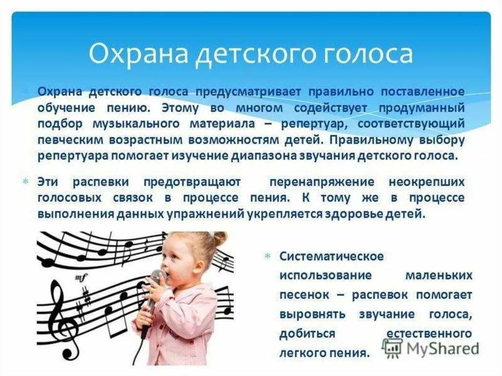 Правила вокала в картинках