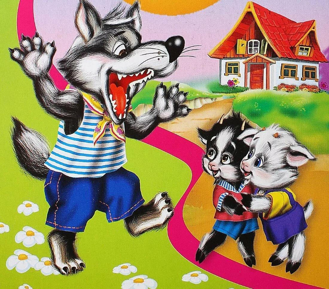 лапландеровские мосты волк и семеро козлят сказка с картинками его