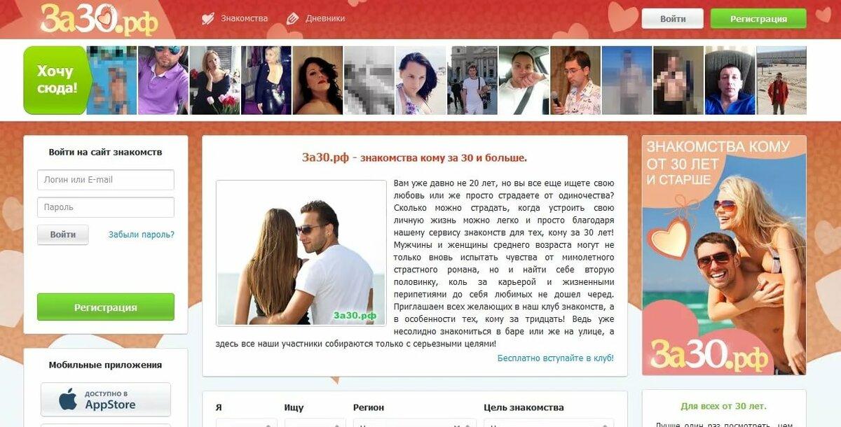 Акции сайта знакомств