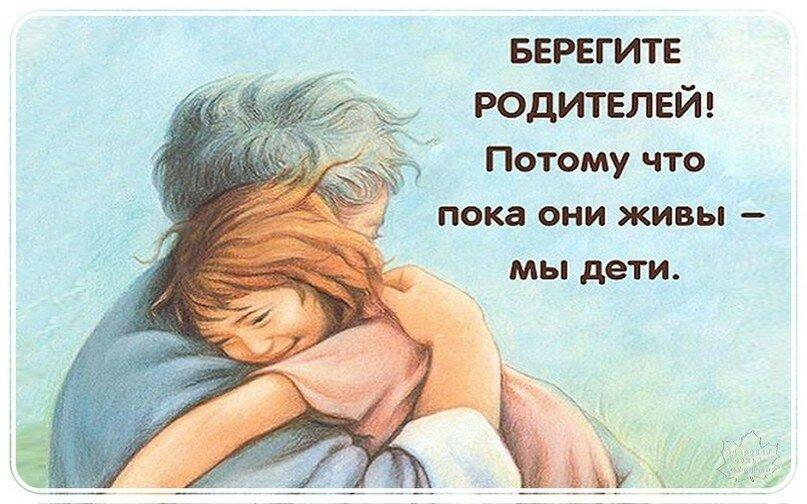 Картинки с надписями моя любовь жива пока живы мои родители