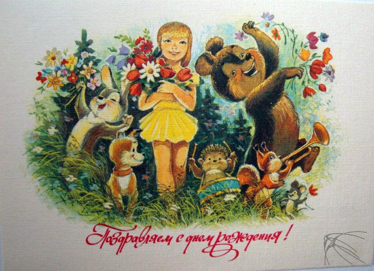 открытки советского времени с днем рождения было