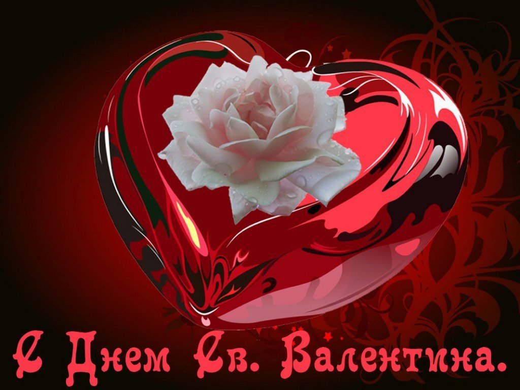 Поздравительная открытка с днем святого валентина валентине, крестом открытка